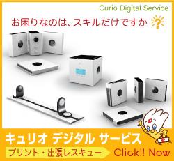 キュリオ デジタルサービス