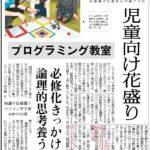 2018年1月31日福島民友新聞社掲載